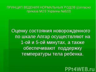 ПРИНЦИП ВЕДЕНИЯ НОРМАЛЬНЫХ РОДОВ (согласно приказа МОЗ Украины №620) Оценку сост