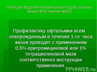ПРИНЦИП ВЕДЕНИЯ НОРМАЛЬНЫХ РОДОВ (согласно приказа МОЗ Украины №620) Профилактик