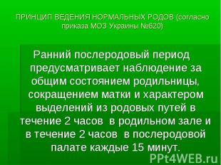 ПРИНЦИП ВЕДЕНИЯ НОРМАЛЬНЫХ РОДОВ (согласно приказа МОЗ Украины №620) Ранний посл