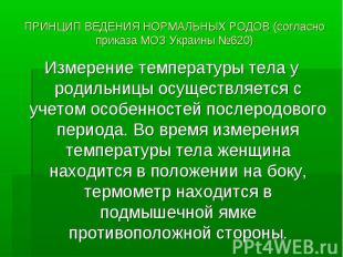 ПРИНЦИП ВЕДЕНИЯ НОРМАЛЬНЫХ РОДОВ (согласно приказа МОЗ Украины №620) Измерение т