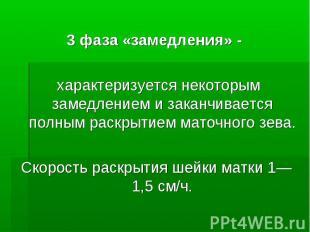 3 фаза «замедления» - 3 фаза «замедления» - характеризуется некоторым замедление