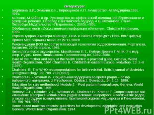 Литература: Бодяжина В.И., Жмакин К.Н., Кирющенков А.П. Акушерство.-М.:Медицина,
