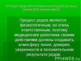 ПРИНЦИП ВЕДЕНИЯ НОРМАЛЬНЫХ РОДОВ (согласно приказа МОЗ Украины №620) Процесс род