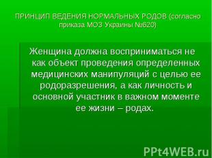 ПРИНЦИП ВЕДЕНИЯ НОРМАЛЬНЫХ РОДОВ (согласно приказа МОЗ Украины №620) Женщина дол