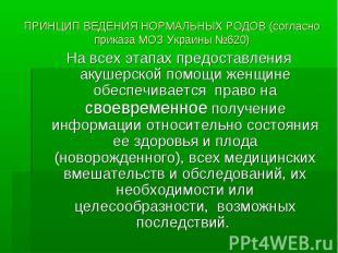 ПРИНЦИП ВЕДЕНИЯ НОРМАЛЬНЫХ РОДОВ (согласно приказа МОЗ Украины №620) На всех эта