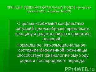 ПРИНЦИП ВЕДЕНИЯ НОРМАЛЬНЫХ РОДОВ (согласно приказа МОЗ Украины №620) С целью изб