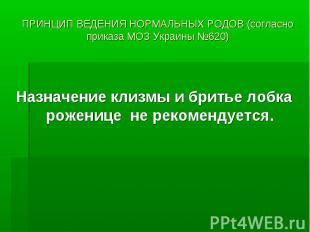 ПРИНЦИП ВЕДЕНИЯ НОРМАЛЬНЫХ РОДОВ (согласно приказа МОЗ Украины №620) Назначение
