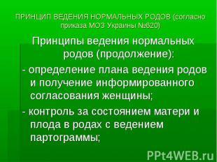 ПРИНЦИП ВЕДЕНИЯ НОРМАЛЬНЫХ РОДОВ (согласно приказа МОЗ Украины №620) Принципы ве