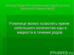 ПРИНЦИП ВЕДЕНИЯ НОРМАЛЬНЫХ РОДОВ (согласно приказа МОЗ Украины №620) Роженице мо