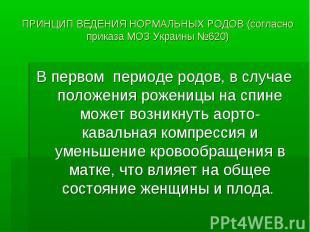 ПРИНЦИП ВЕДЕНИЯ НОРМАЛЬНЫХ РОДОВ (согласно приказа МОЗ Украины №620) В первом пе
