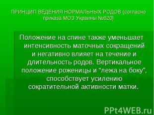 ПРИНЦИП ВЕДЕНИЯ НОРМАЛЬНЫХ РОДОВ (согласно приказа МОЗ Украины №620) Положение н