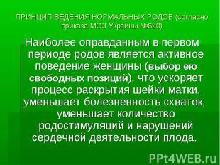 ПРИНЦИП ВЕДЕНИЯ НОРМАЛЬНЫХ РОДОВ (согласно приказа МОЗ Украины №620) Наиболее оп