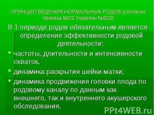 ПРИНЦИП ВЕДЕНИЯ НОРМАЛЬНЫХ РОДОВ (согласно приказа МОЗ Украины №620) В 1 периоде