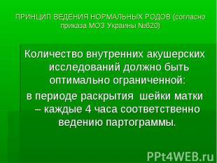 ПРИНЦИП ВЕДЕНИЯ НОРМАЛЬНЫХ РОДОВ (согласно приказа МОЗ Украины №620) Количество