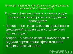 ПРИНЦИП ВЕДЕНИЯ НОРМАЛЬНЫХ РОДОВ (согласно приказа МОЗ Украины №620) В случае фи