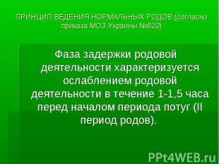 ПРИНЦИП ВЕДЕНИЯ НОРМАЛЬНЫХ РОДОВ (согласно приказа МОЗ Украины №620) Фаза задерж
