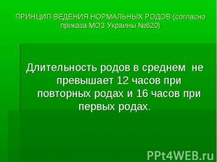 ПРИНЦИП ВЕДЕНИЯ НОРМАЛЬНЫХ РОДОВ (согласно приказа МОЗ Украины №620) Длительност