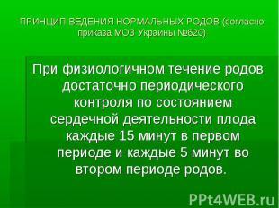 ПРИНЦИП ВЕДЕНИЯ НОРМАЛЬНЫХ РОДОВ (согласно приказа МОЗ Украины №620) При физиоло