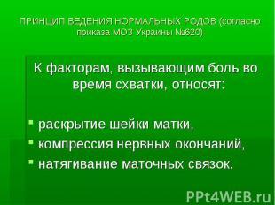 ПРИНЦИП ВЕДЕНИЯ НОРМАЛЬНЫХ РОДОВ (согласно приказа МОЗ Украины №620) К факторам,