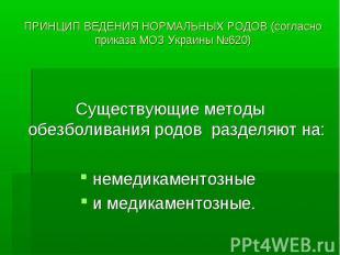 ПРИНЦИП ВЕДЕНИЯ НОРМАЛЬНЫХ РОДОВ (согласно приказа МОЗ Украины №620) Существующи