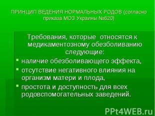 ПРИНЦИП ВЕДЕНИЯ НОРМАЛЬНЫХ РОДОВ (согласно приказа МОЗ Украины №620) Требования,