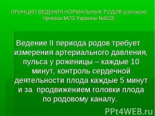 ПРИНЦИП ВЕДЕНИЯ НОРМАЛЬНЫХ РОДОВ (согласно приказа МОЗ Украины №620) Ведение ІІ