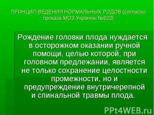 ПРИНЦИП ВЕДЕНИЯ НОРМАЛЬНЫХ РОДОВ (согласно приказа МОЗ Украины №620) Рождение го