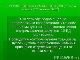 ПРИНЦИП ВЕДЕНИЯ НОРМАЛЬНЫХ РОДОВ (согласно приказа МОЗ Украины №620) В ІІІ перио