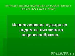 ПРИНЦИП ВЕДЕНИЯ НОРМАЛЬНЫХ РОДОВ (согласно приказа МОЗ Украины №620) Использован