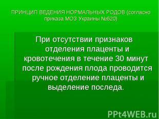 ПРИНЦИП ВЕДЕНИЯ НОРМАЛЬНЫХ РОДОВ (согласно приказа МОЗ Украины №620) При отсутст
