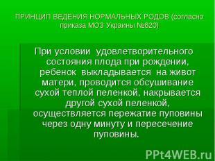 ПРИНЦИП ВЕДЕНИЯ НОРМАЛЬНЫХ РОДОВ (согласно приказа МОЗ Украины №620) При условии