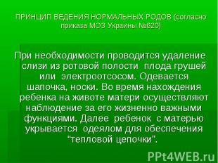 ПРИНЦИП ВЕДЕНИЯ НОРМАЛЬНЫХ РОДОВ (согласно приказа МОЗ Украины №620) При необход