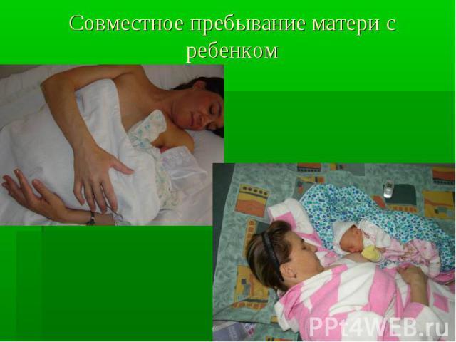 Совместное пребывание матери с ребенком