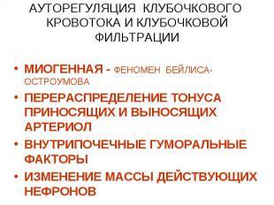 АУТОРЕГУЛЯЦИЯ КЛУБОЧКОВОГО КРОВОТОКА И КЛУБОЧКОВОЙ ФИЛЬТРАЦИИ МИОГЕННАЯ - ФЕНОМЕ