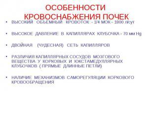 ОСОБЕННОСТИ КРОВОСНАБЖЕНИЯ ПОЧЕК ВЫСОКИЙ ОБЪЕМНЫЙ КРОВОТОК - 1/4 МОК - 1800 л/cу