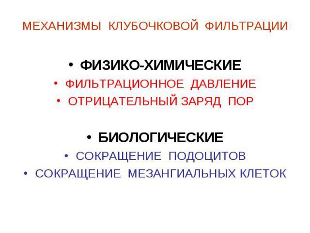 МЕХАНИЗМЫ КЛУБОЧКОВОЙ ФИЛЬТРАЦИИ ФИЗИКО-ХИМИЧЕСКИЕ ФИЛЬТРАЦИОННОЕ ДАВЛЕНИЕ ОТРИЦАТЕЛЬНЫЙ ЗАРЯД ПОР БИОЛОГИЧЕСКИЕ СОКРАЩЕНИЕ ПОДОЦИТОВ СОКРАЩЕНИЕ МЕЗАНГИАЛЬНЫХ КЛЕТОК