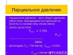 Парциальное давление Парциальное давление - часть общего давления смеси газов, п