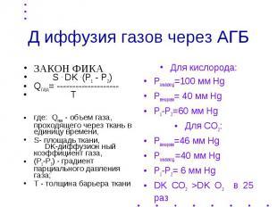 Д иффузия газов через АГБ ЗАКОН ФИКА S . DK . (P1 - P2) QГАЗА= -----------------
