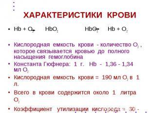 ХАРАКТЕРИСТИКИ КРОВИ Hb + O2 HbO2 HbO2 Hb + O2 Кислородная емкость крови - колич