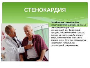СТЕНОКАРДИЯ Стабильная стенокардия характеризуется загрудинной болью сжимающего
