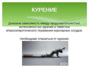КУРЕНИЕ Доказана зависимость между продолжительностью, интенсивностью курения и