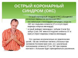 ОСТРЫЙ КОРОНАРНЫЙ СИНДРОМ (ОКС) Острый коронарный синдром (ОКС) объединяет неско
