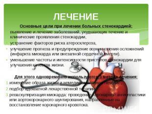 ЛЕЧЕНИЕ Основные цели при лечении больных стенокардией: выявление и лечение забо