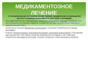 МЕДИКАМЕНТОЗНОЕ ЛЕЧЕНИЕ 2. Антиангинальная (антиишемическая) терапия, направленн