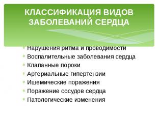 КЛАССИФИКАЦИЯ ВИДОВ ЗАБОЛЕВАНИЙ СЕРДЦА Нарушения ритма и проводимости Воспалител