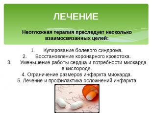 ЛЕЧЕНИЕ Неотложная терапия преследует несколько взаимосвязанных целей: 1. Купиро