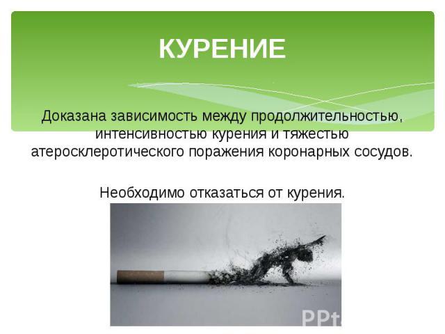КУРЕНИЕ Доказана зависимость между продолжительностью, интенсивностью курения и тяжестью атеросклеротического поражения коронарных сосудов. Необходимо отказаться от курения.