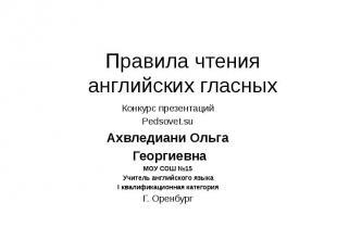 Правила чтения английских гласных Конкурс презентаций Pedsovet.su Ахвледиани Оль