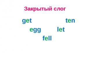 Закрытый слог get ten egg let fell