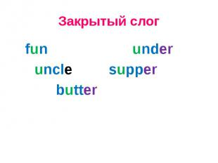 Закрытый слог fun under uncle supper butter